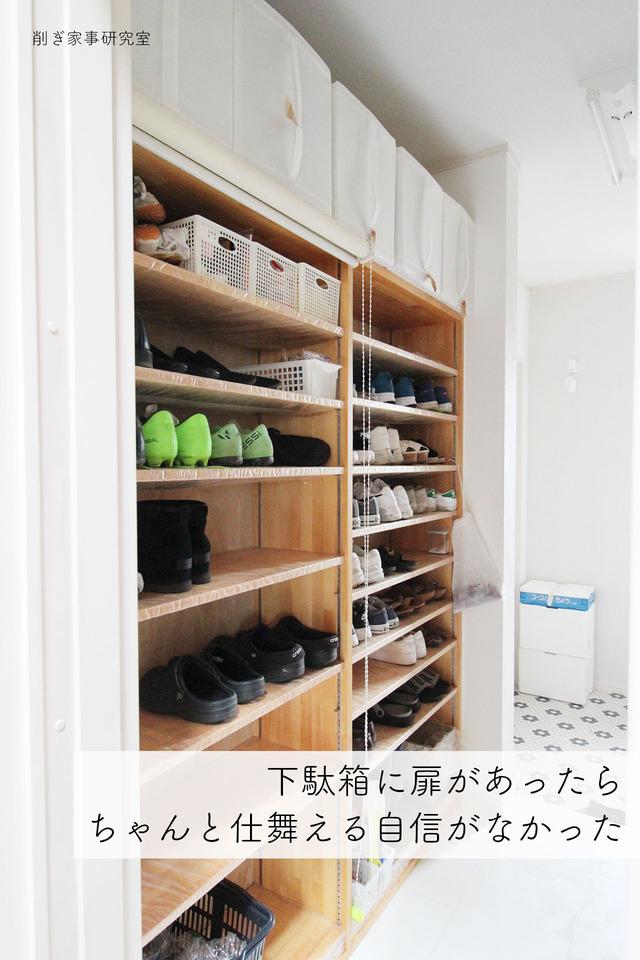 家づくり玄関9