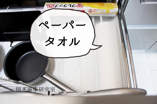 キッチン 片付け 掃除 収納 食器棚シート (4)