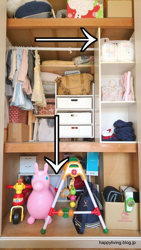 整理収納サービス 茨城 つくば おもちゃ (7)