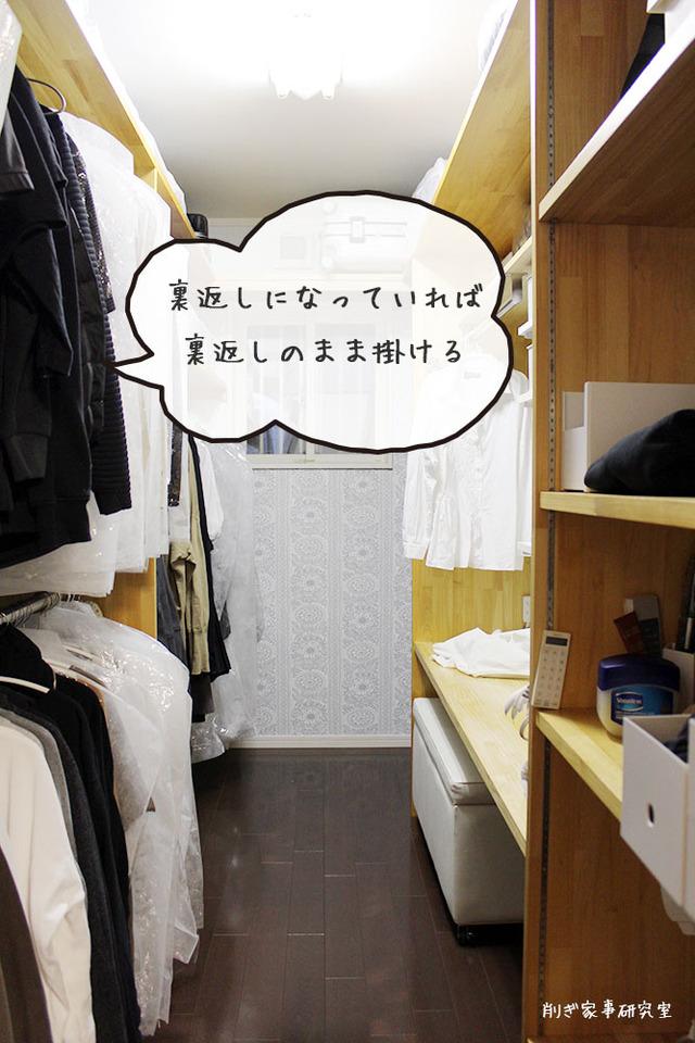洗濯物 畳まない 片付け クローゼット (3)