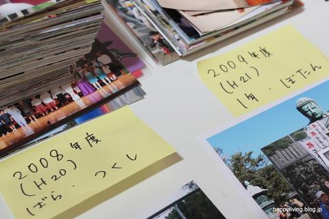 写真整理 方法 データ (1)