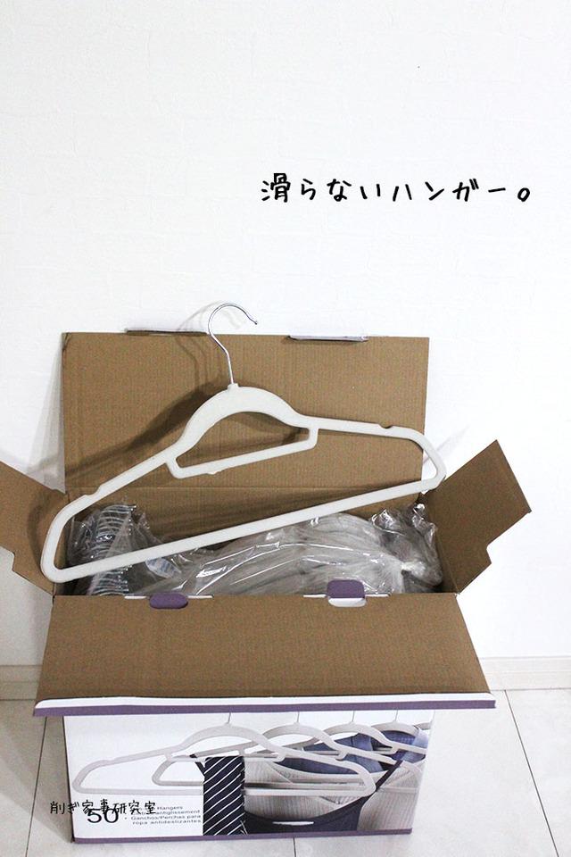コストコ 滑らないハンガー 安い (3)