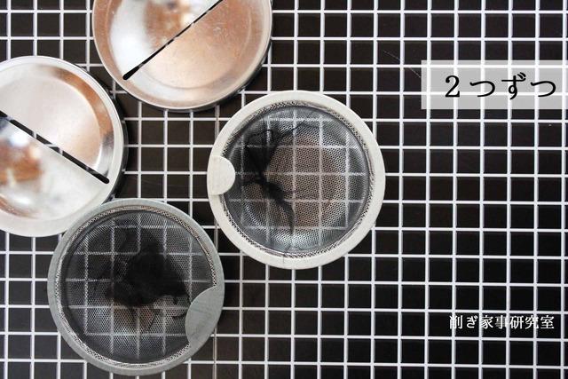 セリア 水切りストッキングネット 黒 ブラック 排水口 (4)