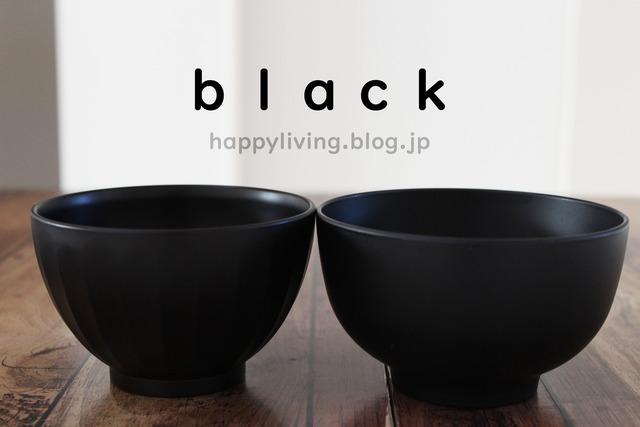 カインズ モノトーン お椀 白黒 インテリア 食器 (7)