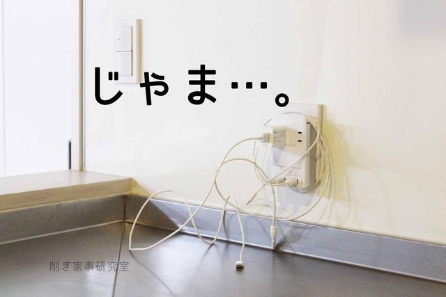 ケーブル 生活感 充電 (3)