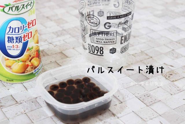 タピオカ 冷凍 モチモチ おいしい 楽天 セリア (8)