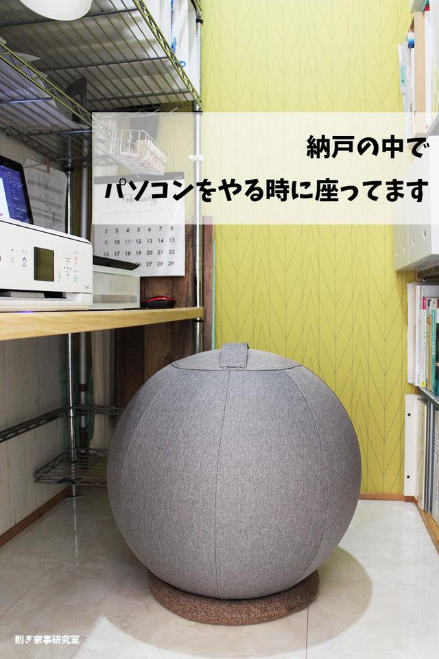 バランスボール おしゃれ 山善 インテリア (9)