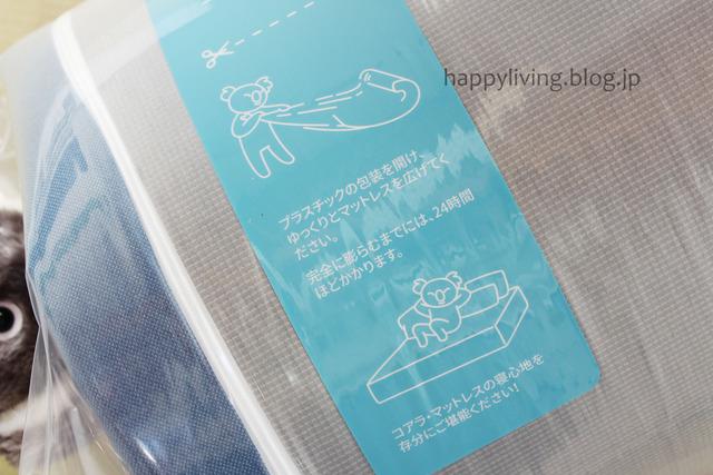 コアラマットレス レビュー 寝心地 快眠 ベッド (4)