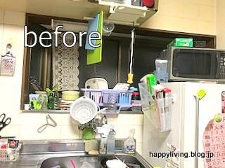整理収納サービス モニター様 茨城 キッチン (25)
