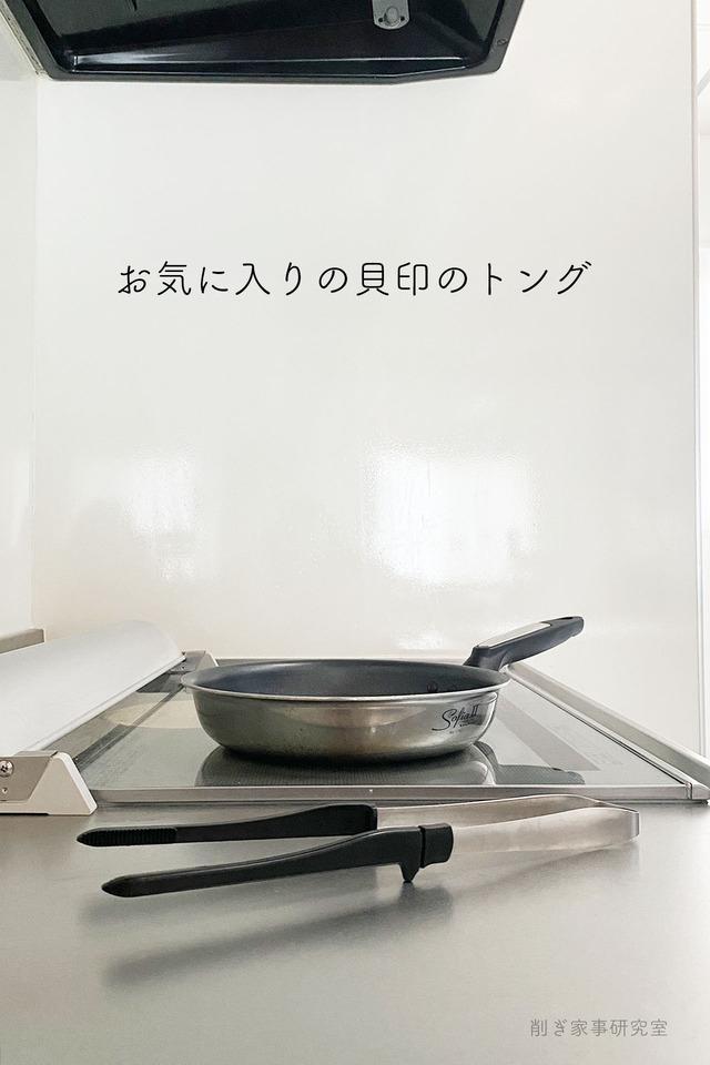 調理器具トング2