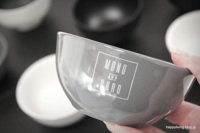 ダイソー モノトーン 皿 茶椀 100均 (1)