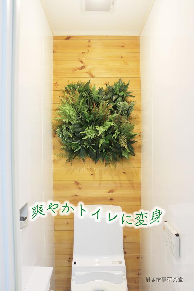 フェイク壁面緑化2
