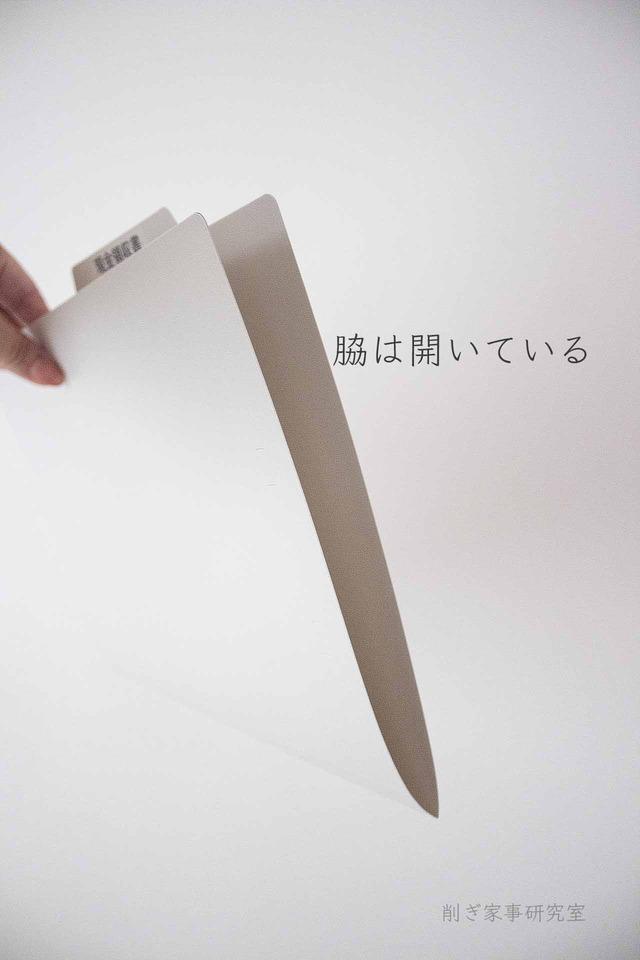 書類整理9