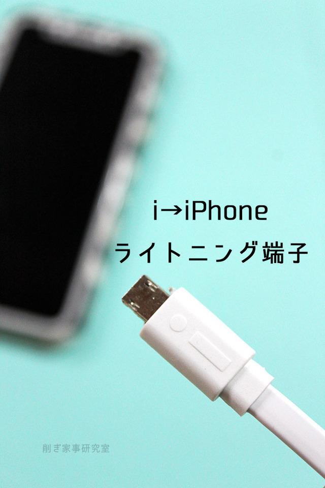 ダイソー iPhone android ケーブル 1本 (3)