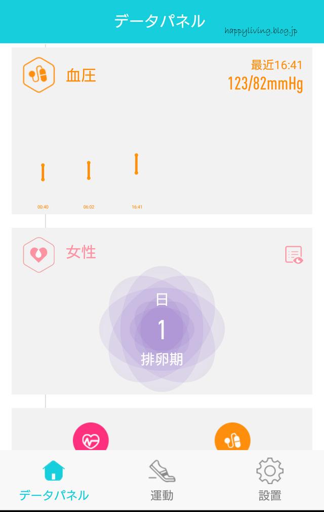 スマートウォッチ 安い おすすめ シンプ android iPhone (12)