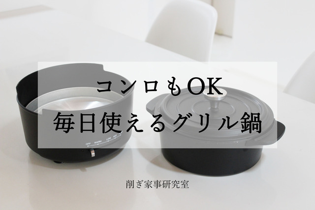 山善 キャセロール 電気グリル鍋 白黒 (13)