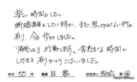 整理収納セミナー感想 土浦イオン クローゼット (1)