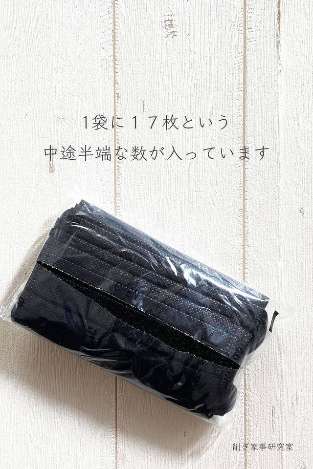小さめ不織布マスク黒4