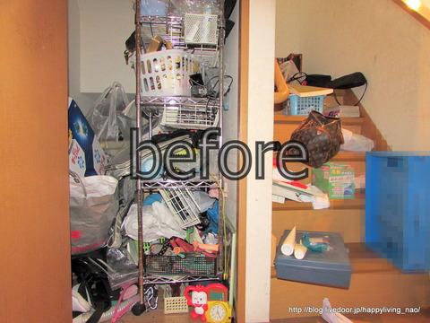階段下収納 整理収納サービス 片付け
