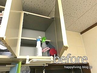 整理収納サービス モニター様 茨城 キッチン (26)
