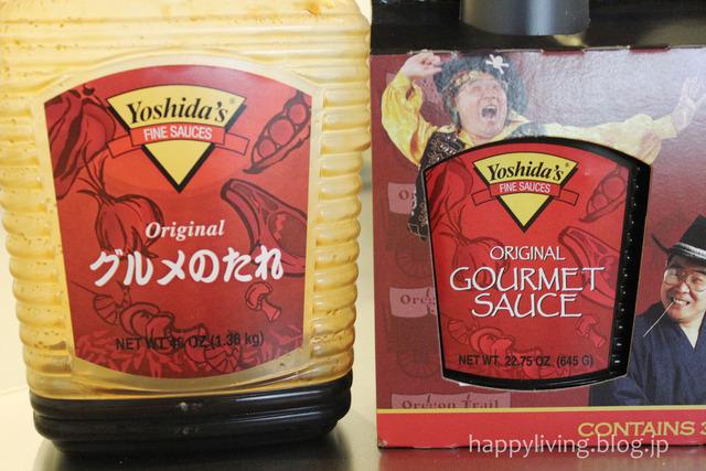 ヨシダ バラエティパック コストコ グルメソース BBQ 塩麹 (3)