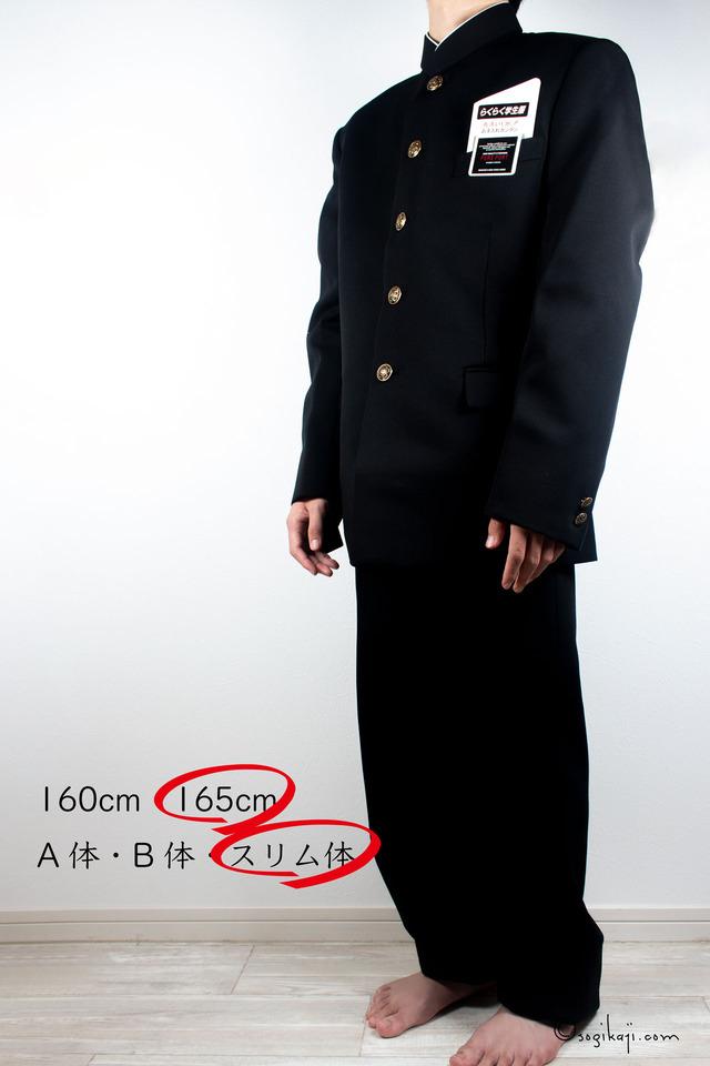 中学生-学ラン4