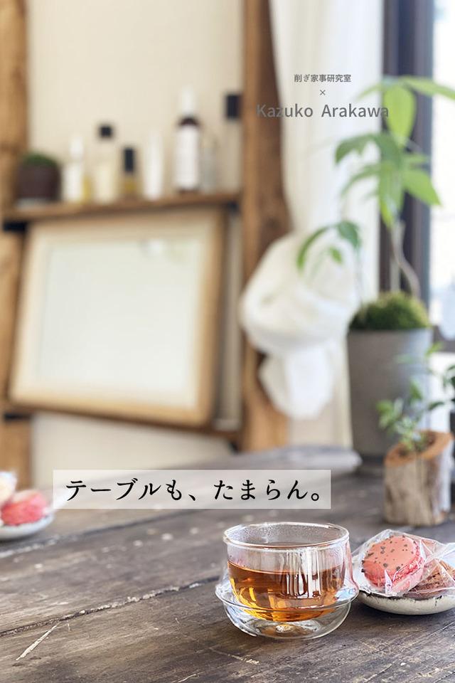 荒川和子 メイクアップアーティスト 目黒 アトリエ (4)
