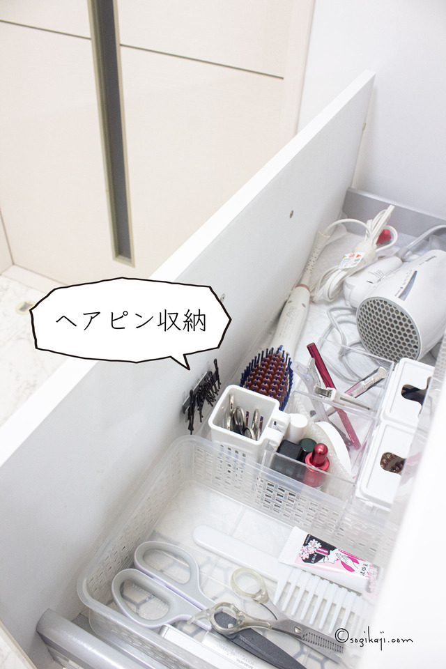 洗面台収納4
