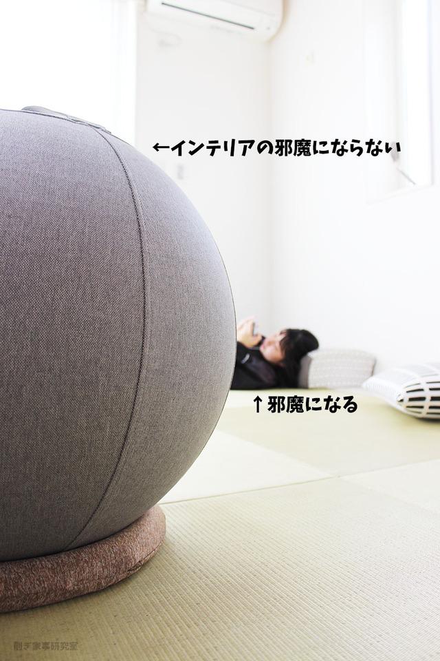 バランスボール おしゃれ 山善 インテリア (6)