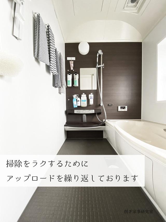 お風呂掃除のコピー