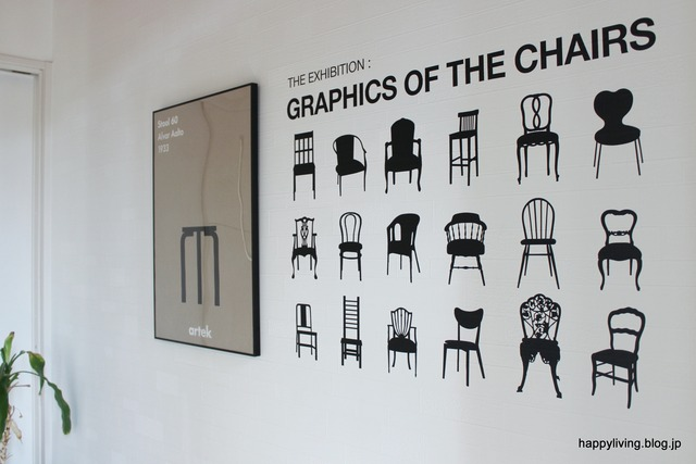 玄関インテリア ウォールステッカー 椅子 ポスター (5)