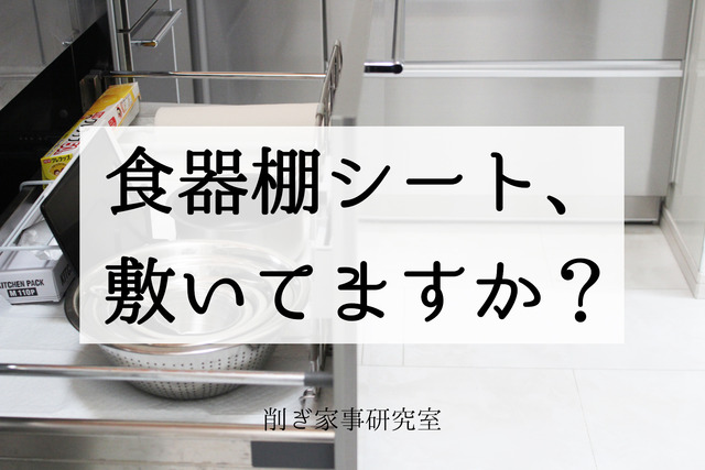 キッチン 片付け 掃除 収納 食器棚シート (1)