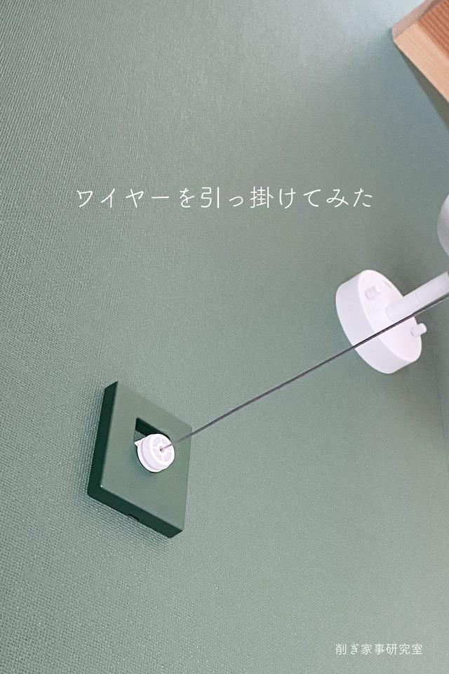部屋干しPid4M類似4