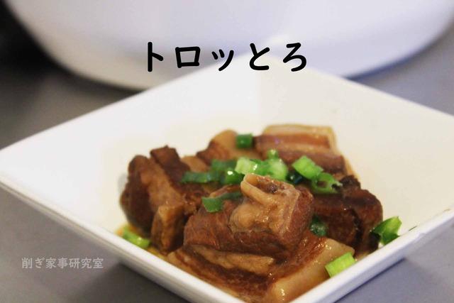 ホットクック おいしい 便利 削ぎ家事 調理家電 (5)