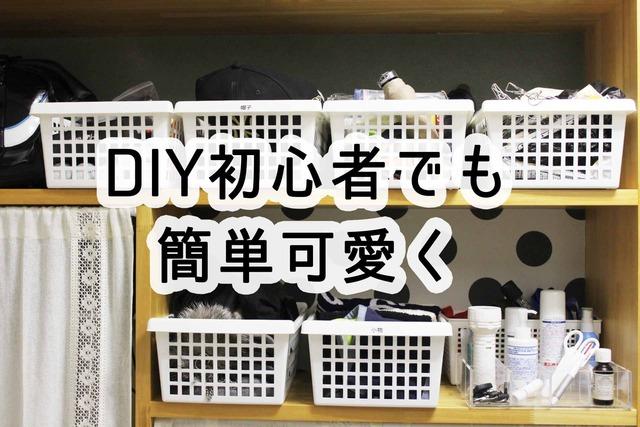 DIY 初心者 簡単 壁紙
