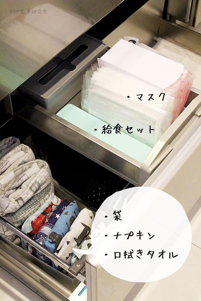 キッチン収納 グルーピング 給食セット (1)
