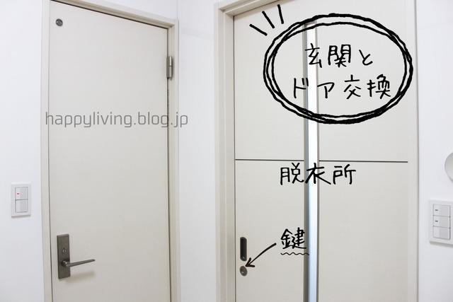 家づくり ドア 建具 選び方 失敗 明り取り (7)