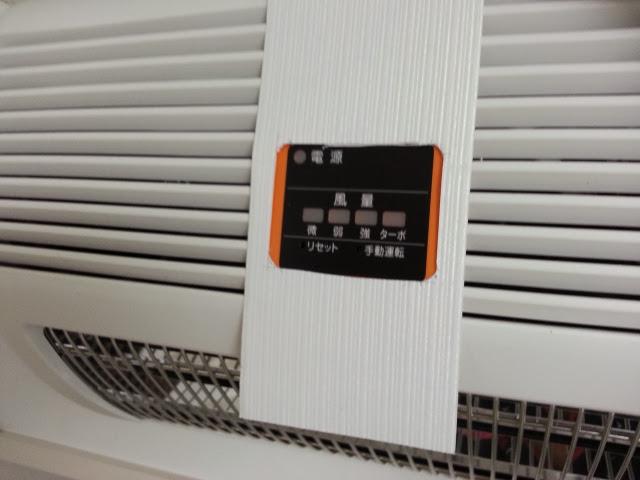 涼風暖房機 失敗1