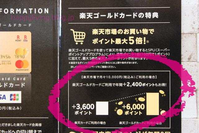 楽天ゴールドカード お得 メリット 特典 切換え (4)