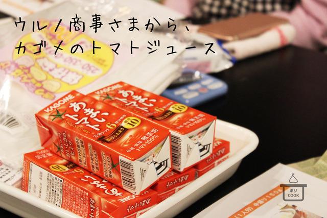 湯煎調理 ポリ袋 トマトジュース ウルノ商事 カゴメ (13)