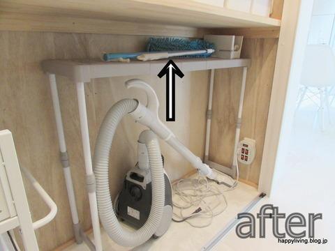 リビング 掃除道具収納 伸びるん棚 上段