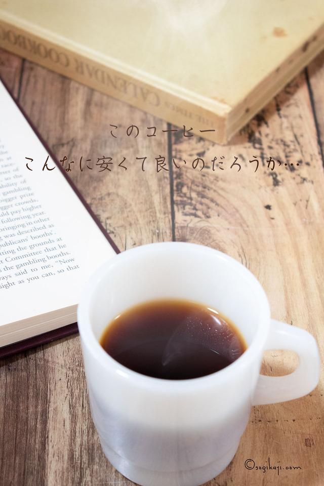 ドリップコーヒー9