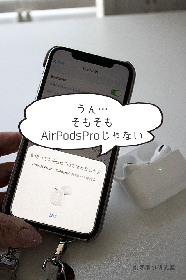 AirPodsPro AirBass11