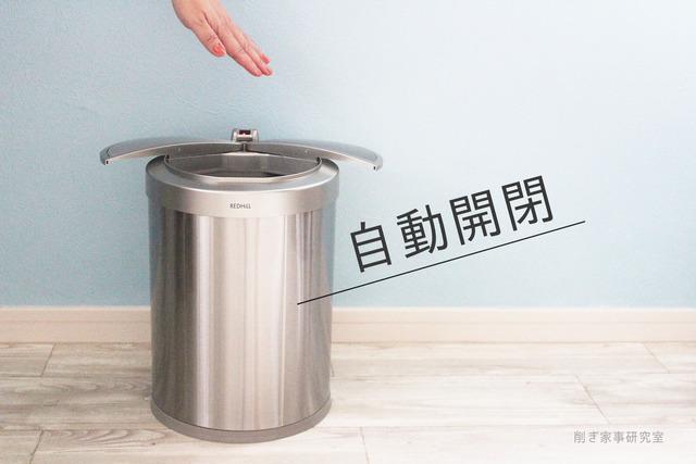 自動開閉ゴミ箱2