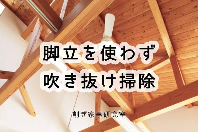 吹き抜け掃除 梁 高い場所 ホコリ (7)