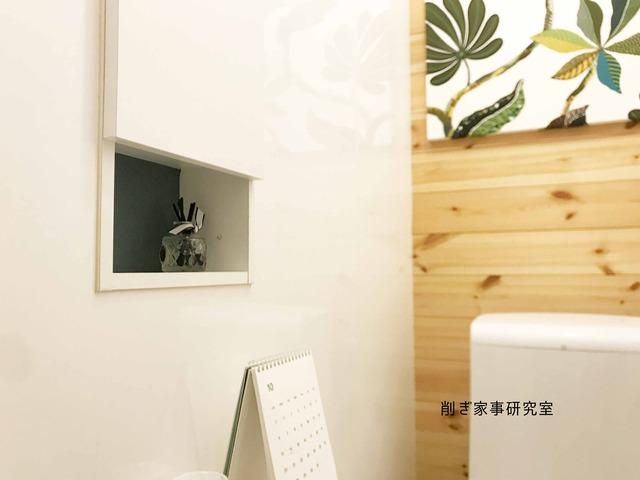 壁紙屋本舗 DIY あまり トイレ ニッチ (2)
