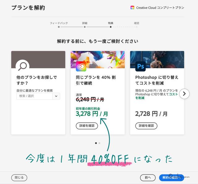 Adobe-安く5
