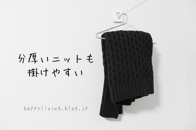 ニット セーター 掛ける収納 スラックスハンガー ニトリ (2)