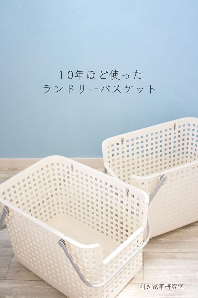 洗濯カゴ6