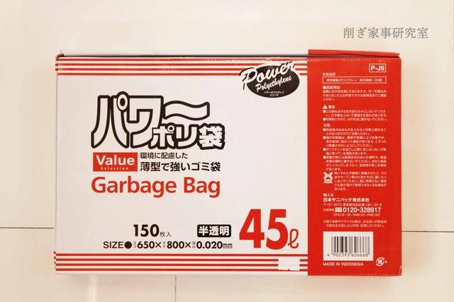 コストコ 45L ゴミ袋 丈夫 おすすめ (4)